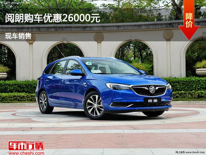 忻州阅朗优惠2.6万 降价竞争斯柯达明锐-图1