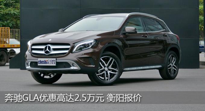 衡阳奔驰GLA优惠2.5万 降价竞争宝马3系-图1