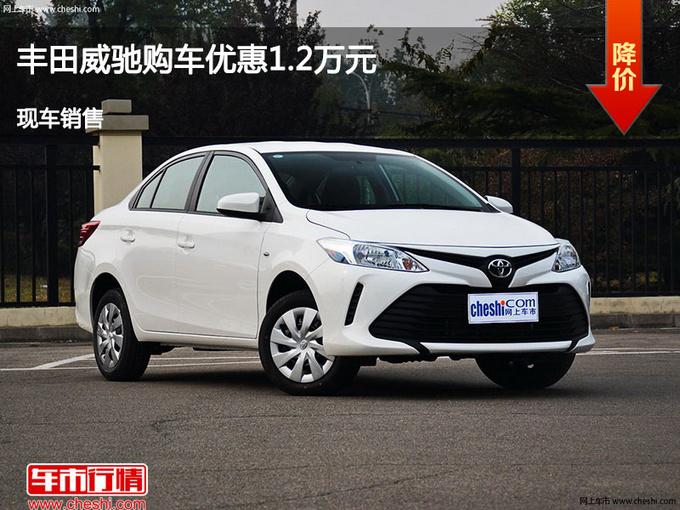 邢台丰田威驰优惠1.2万元 降价竞争瑞纳-图1
