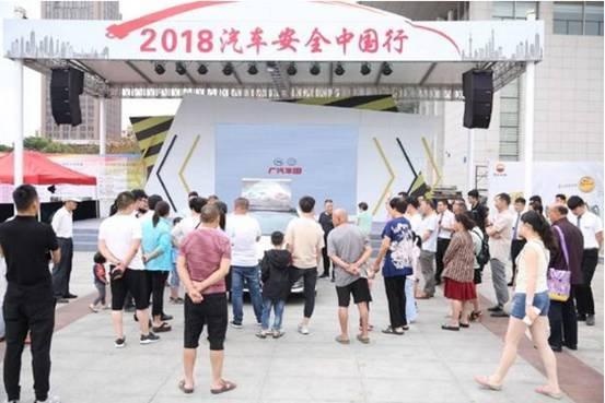 汽车安全中国行漯河站 北汽带您玩转安全-图6