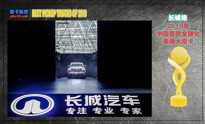 代际差成就中国首款全球化乘用大皮卡——长城炮-图1