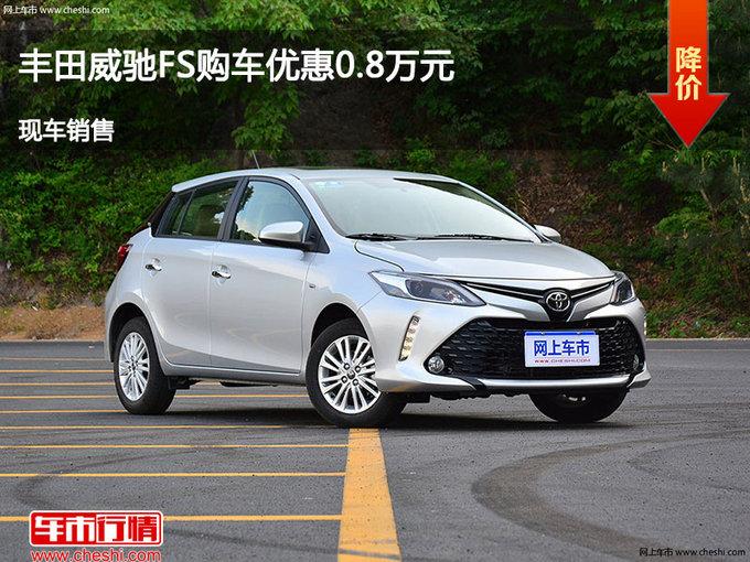 大同丰田威驰FS优惠0.8万 降价竞争飞度-图1