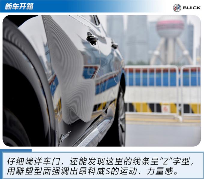 家用车靠边站20万元级美式豪华来了实拍别克昂科威S Avenir艾维亚-图11