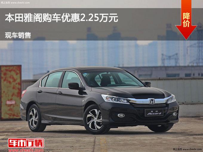 太原本田雅阁优惠2.25万元 降价竞争威驰-图1