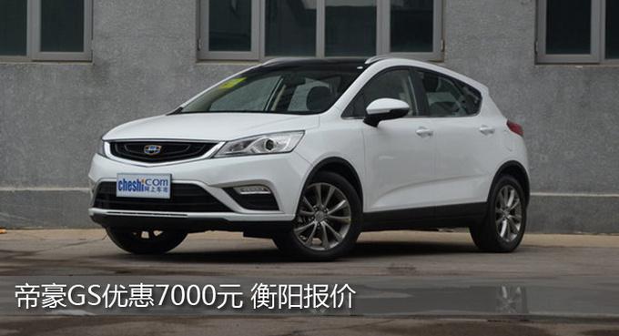 衡阳吉利帝豪GS优惠7000元 欢迎试乘试驾-图1