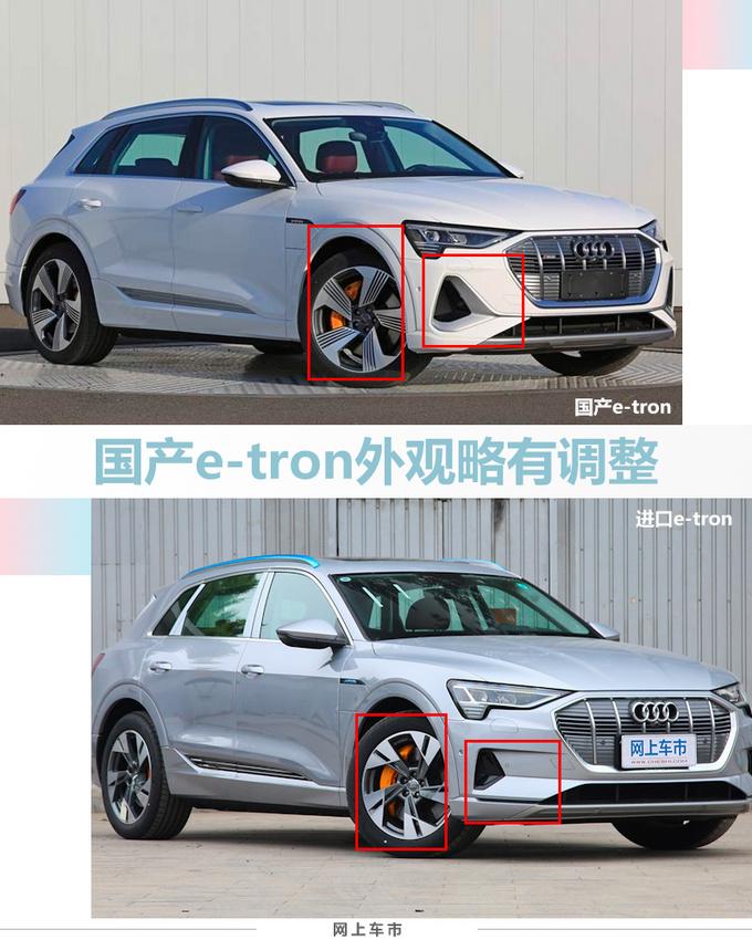 奥迪国产e-tron实车曝光动力减弱 售价或下调-图6