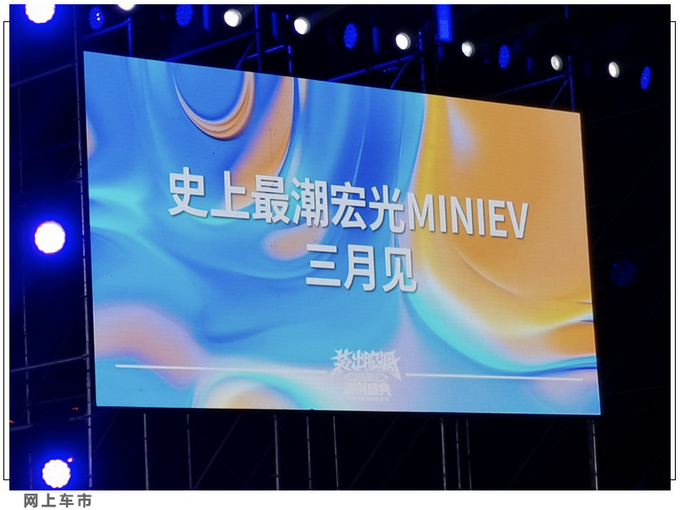 销量破20万辆 五菱宏光MINIEV创纪录 月底推新车型-图6