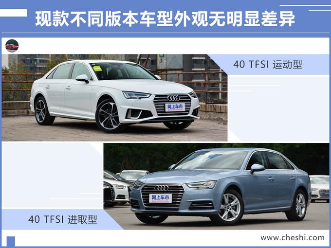 奥迪国产A4L Sport套件实车曝光售价超30万元-图1
