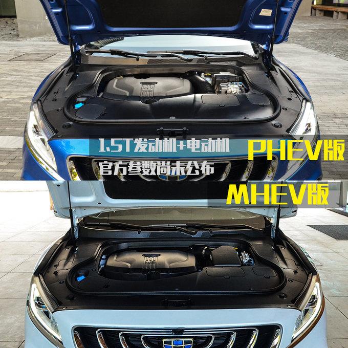 最美中国车也有混动版了实拍解析吉利博瑞GE-图2