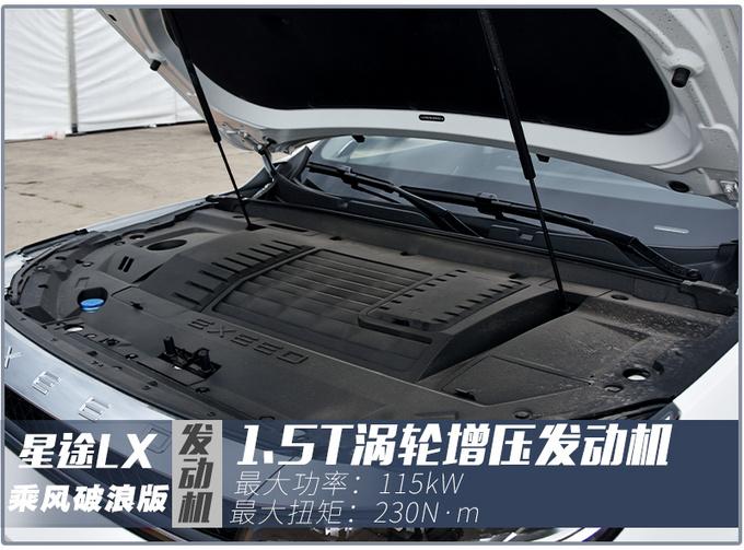 配置丰富实用/动力轻快平顺 试驾星途LX 1.5T-图14