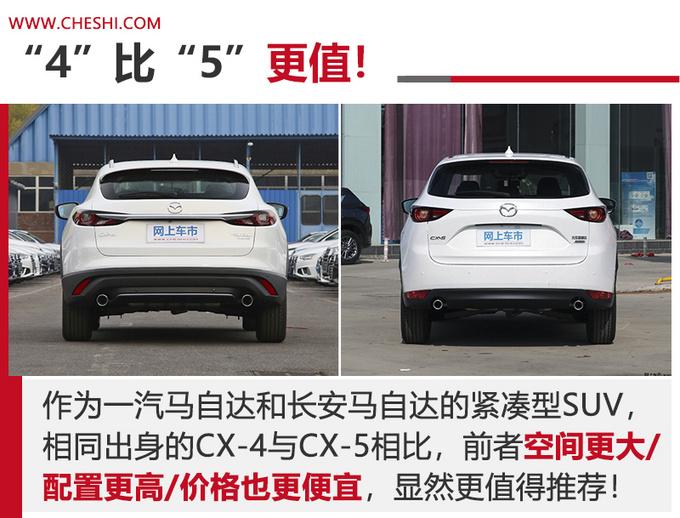 马自达SUV谁更值 CX-4尺寸更大-动力更强-图16