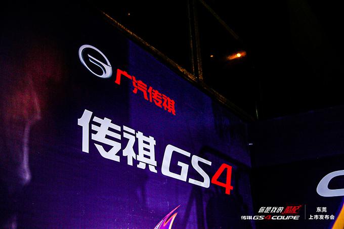 """你是我的""""酷配""""  传祺GS4 COUPE东莞上市-图9"""