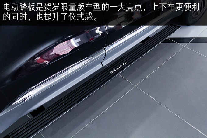 配置、服务双升级,BEIJING-X7贺岁限量版东莞实拍-图8