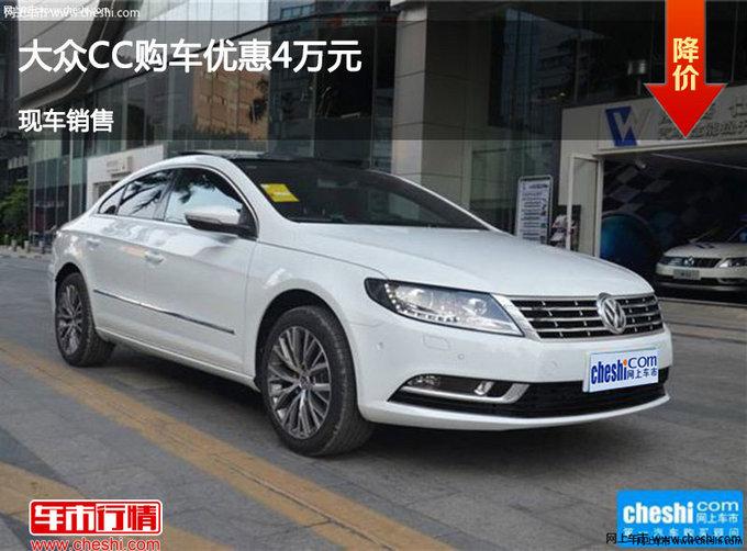 晋中大众CC优惠4万元 降价竞争丰田锐志-图1