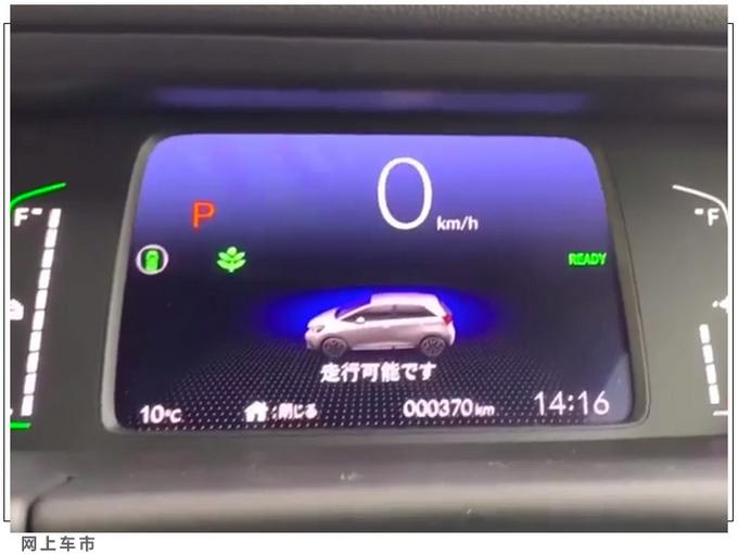 本田全新飞度到店实拍配液晶仪表/内饰更丰富-图9