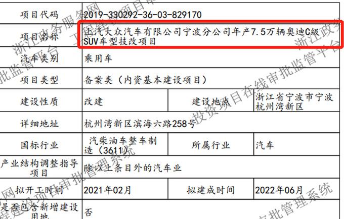 上汽奥迪Q8落户宁波 年产7.5万和途昂混线生产-图1