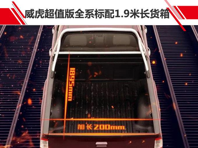 转帖-标配1.9米大货箱 中兴威虎添8万元超值版皮卡