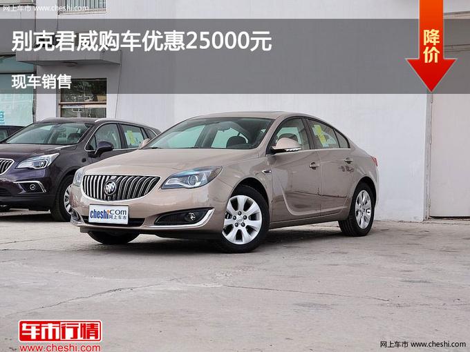 忻州别克君威优惠2.5万 店内现车供应中-图1