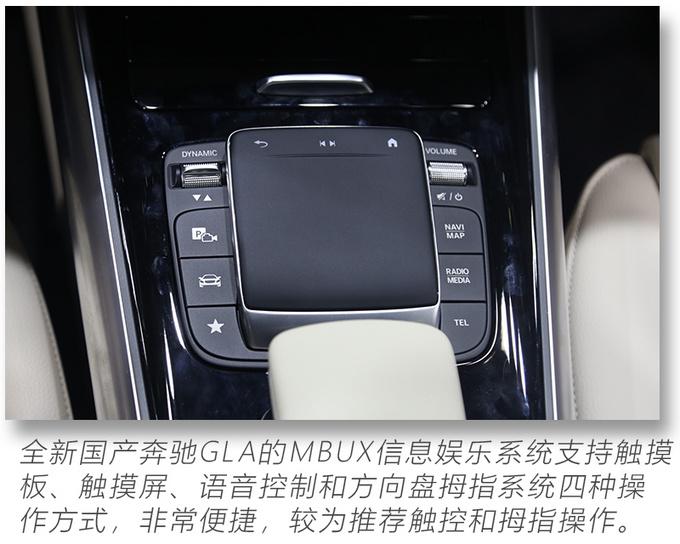 2020粤港澳车展实拍更大空间的奔驰国产全新GLA-图20