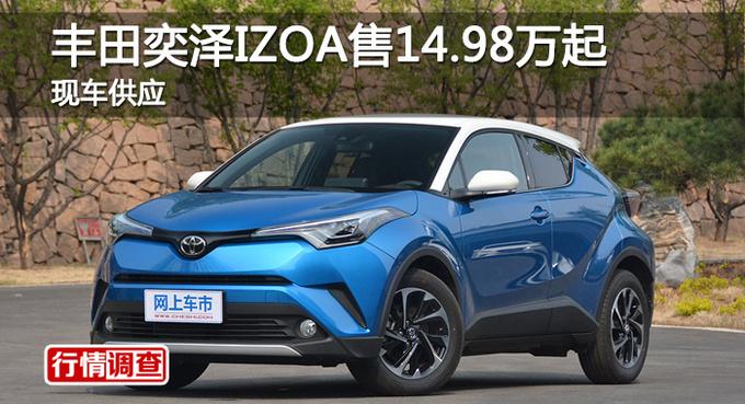 长沙丰田奕泽IZOA售14.98万起 竞争逍客-图1