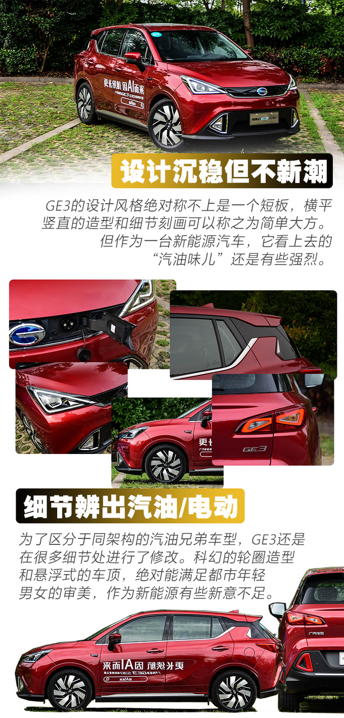 15万预算买国产纯电动SUV 你一定不能错过这三款-图13