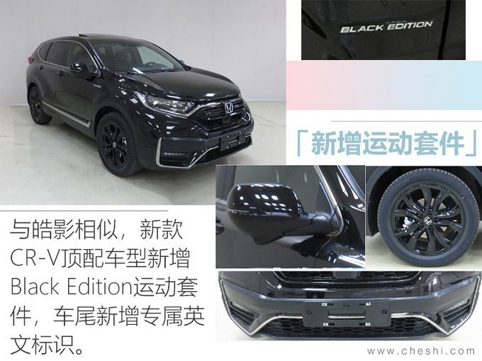 东风本田将推5款新车 思域两厢领衔/CR-V增插混版-图7