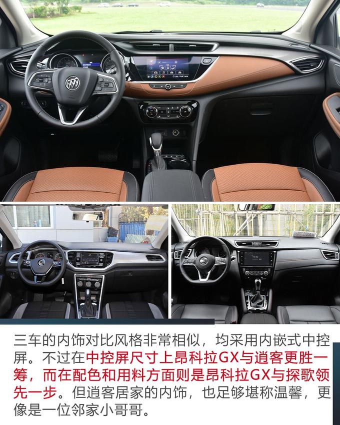 昂科拉GX/探歌/逍客谁才是15万SUV的最佳选择-图13