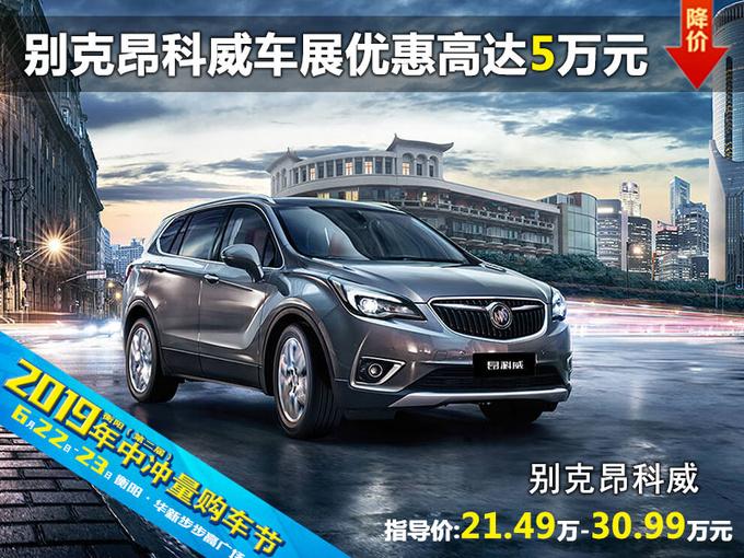 别克昂科威 衡阳六月车展优惠高达5万元-图1