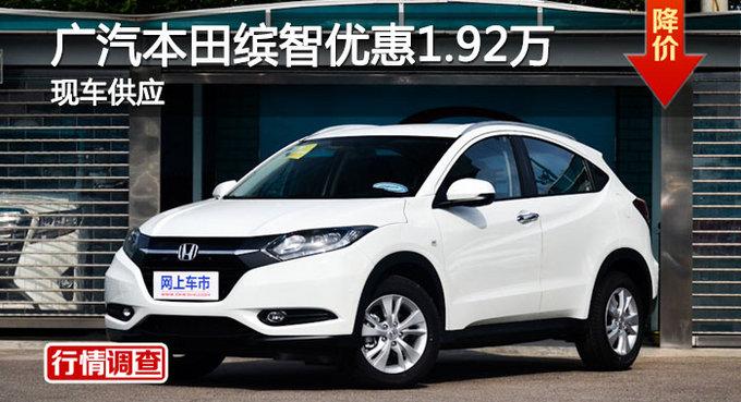 长沙广本缤智优惠1.92万 降价竞争昂科拉-图1