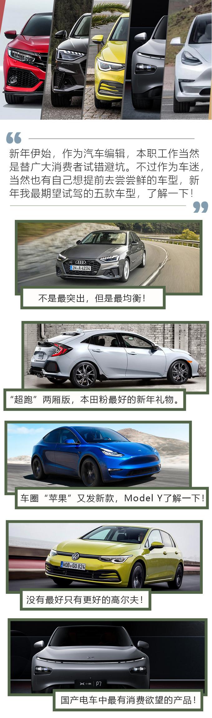 新年买车不着急2020年选这几款不会错-图2