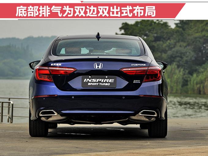 2018年10月25日,东风本田全新旗舰轿车inspire正式上市.