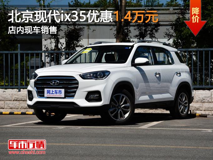 北京现代ix35优惠1.4万元 店内现车销售-图1