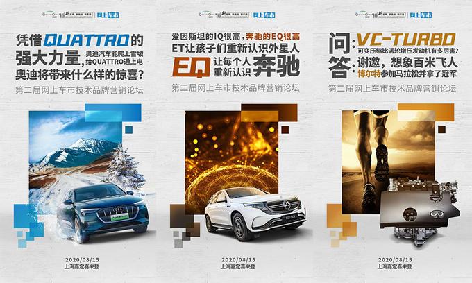 车企如何打造一个成功的技术品牌 两天后第二届技术品牌营销论坛揭晓答案-图4