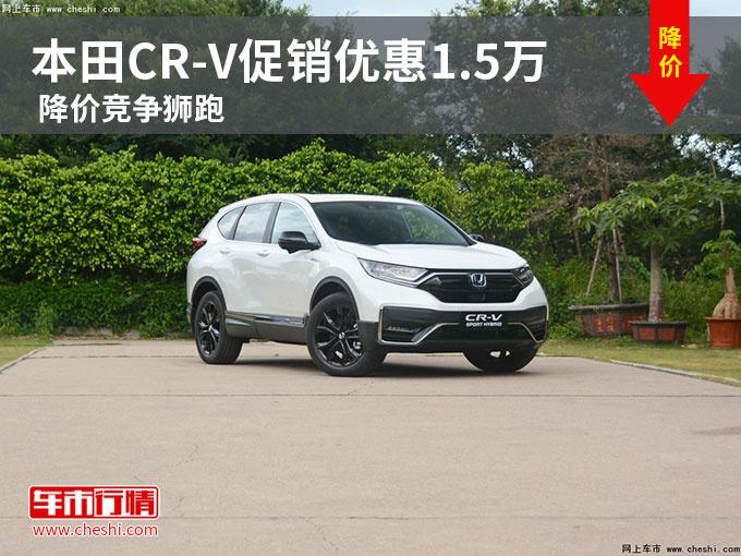 本田CR-V促销优惠1.5万 降价竞争狮跑-图1