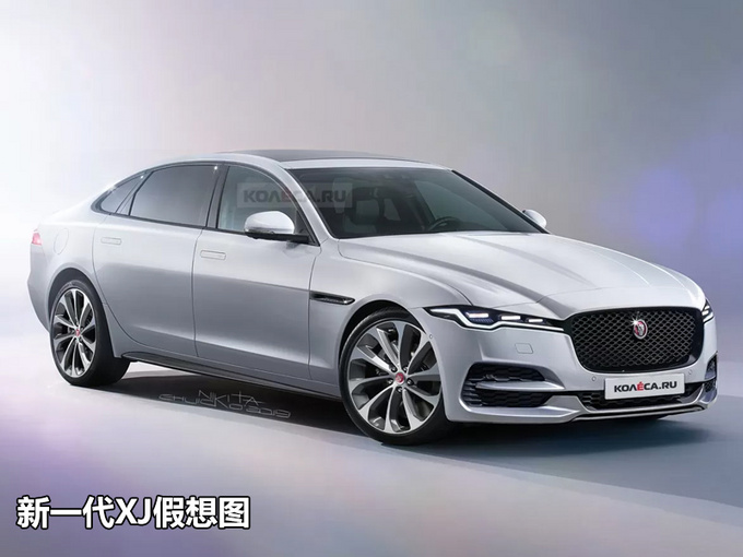 捷豹新一代XJ明年初上市 新平台打造纯电驱动-图2