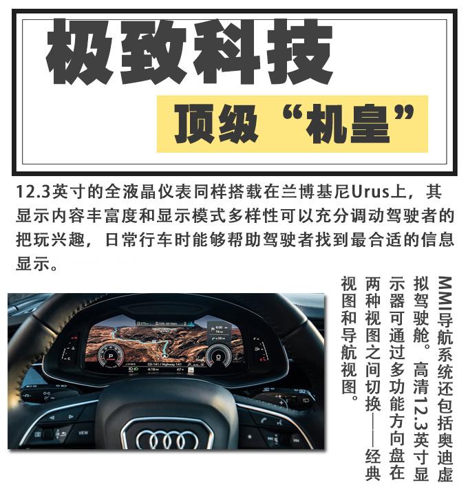 与兰博基尼师出同门 奥迪Q8才是顶级豪华SUV的真王者-图9