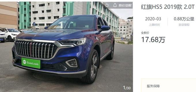 红旗HS5销售准新车降价3万元-推动销量大涨-图2