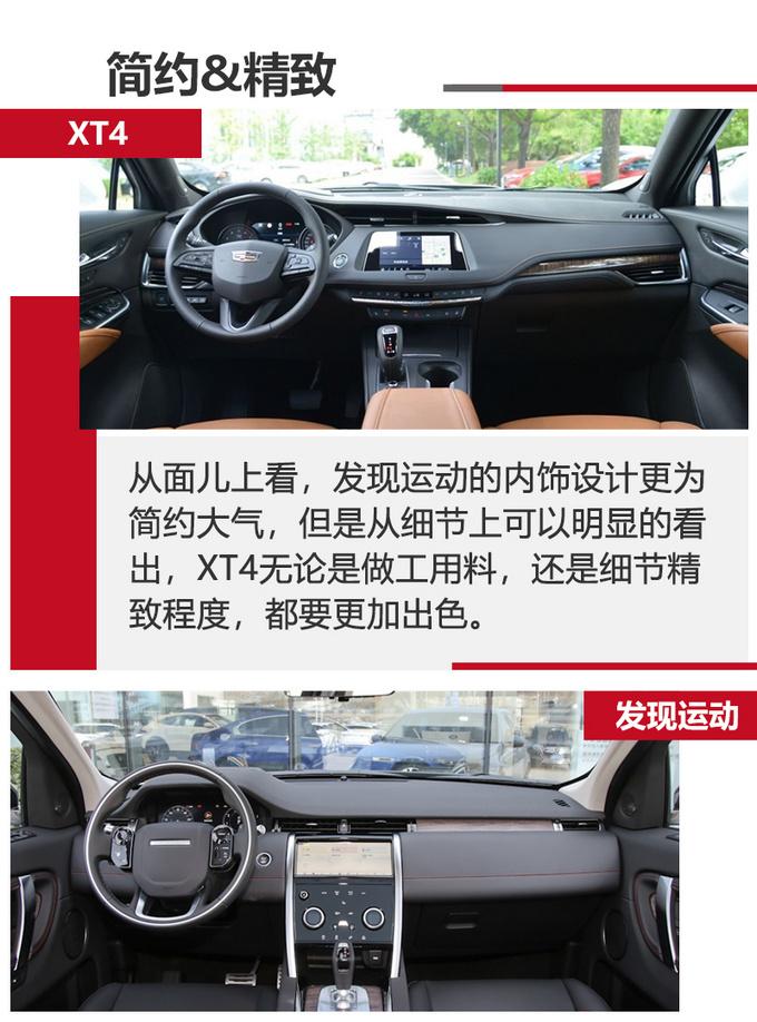 26万买豪华SUV 路虎发现运动/凯迪拉克XT4那款值-图7