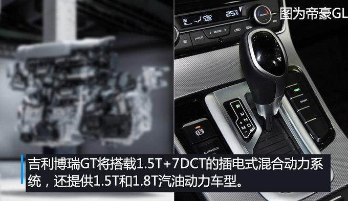 前脸造型曝光 吉利全新旗舰轿车确认为博瑞GT-图8