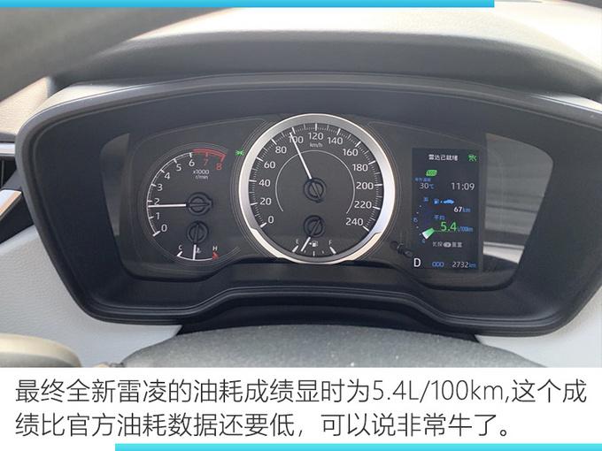 日常通勤的最佳拍档 广汽丰田雷凌家族高效节油-图6