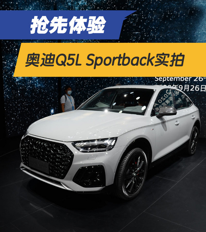 造型运动判若小号Q8奥迪Q5L Sportback实拍-图4