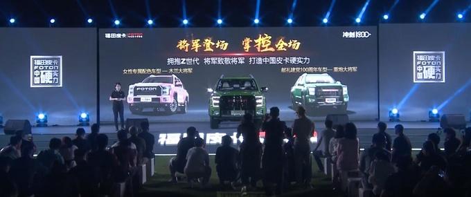 福田皮卡大将军正式上市售11.98—18.38万元-图3