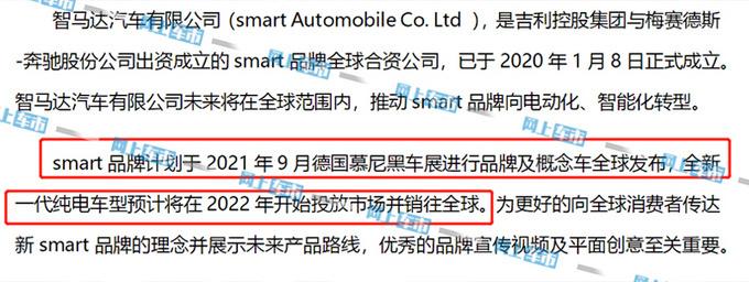 奔驰Smart史上最大车型9月发布 采用吉利PMA纯电平台-图4