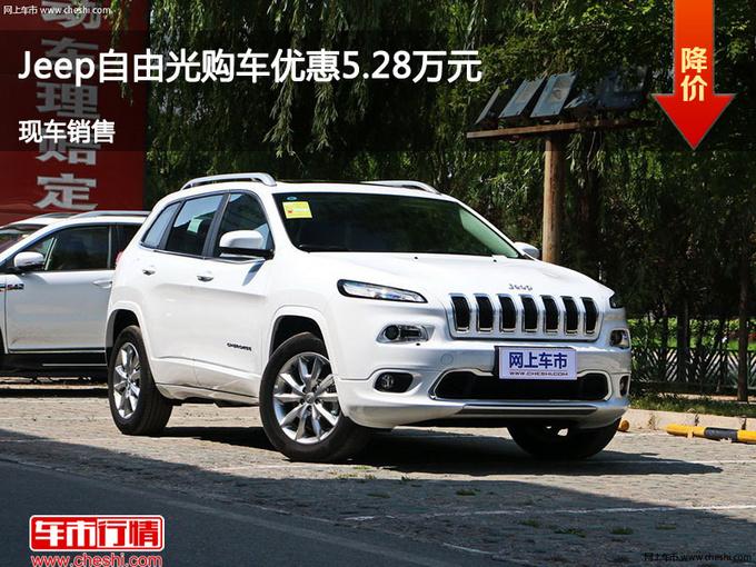 太原Jeep自由光优惠5.28万 降价竞争君威-图1