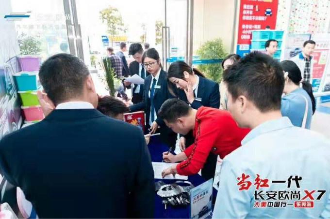 当红一代 大美中国行 长安欧尚X7东莞区域上市会-图1
