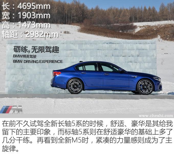 谁说鱼和熊掌不可兼得? 全新BMW M5冰雪试驾-图6