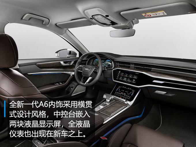 奥迪全新一代A6正式发布 2019年国产加长上市-图4