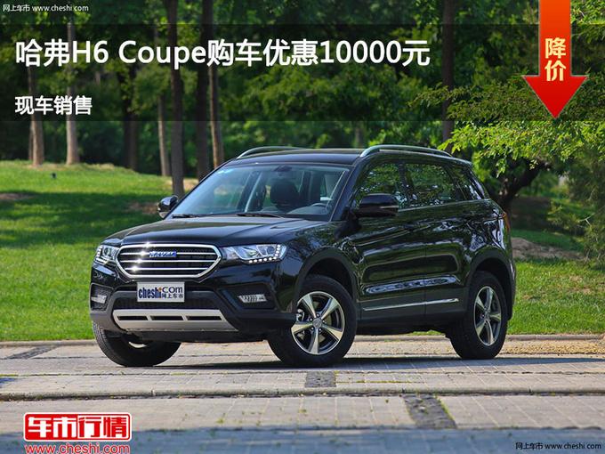 唐山H6 Coupe优惠1万元 降价竞争荣威RX5-图1