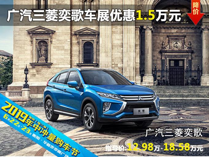广汽三菱奕歌 衡阳六月车展优惠1.5万元-图1
