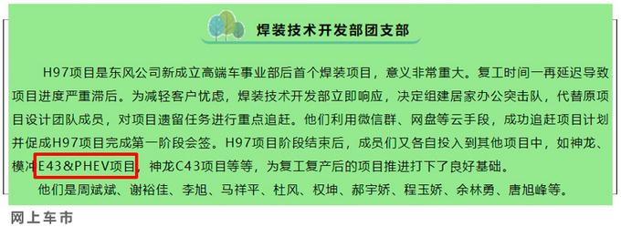 东风雪铁龙新一代C5下线 增插电混动版-明年开卖-图6